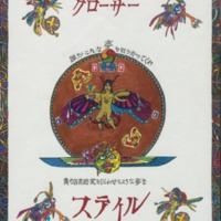 JR32_C_WingedCreatureAtBudokan1996.jpg